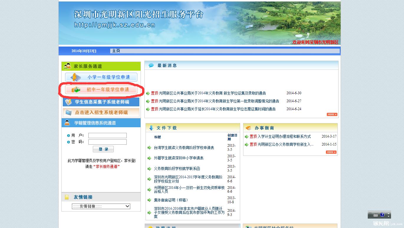 【为明年做好准备】2015小升初网上报名系统入口汇总