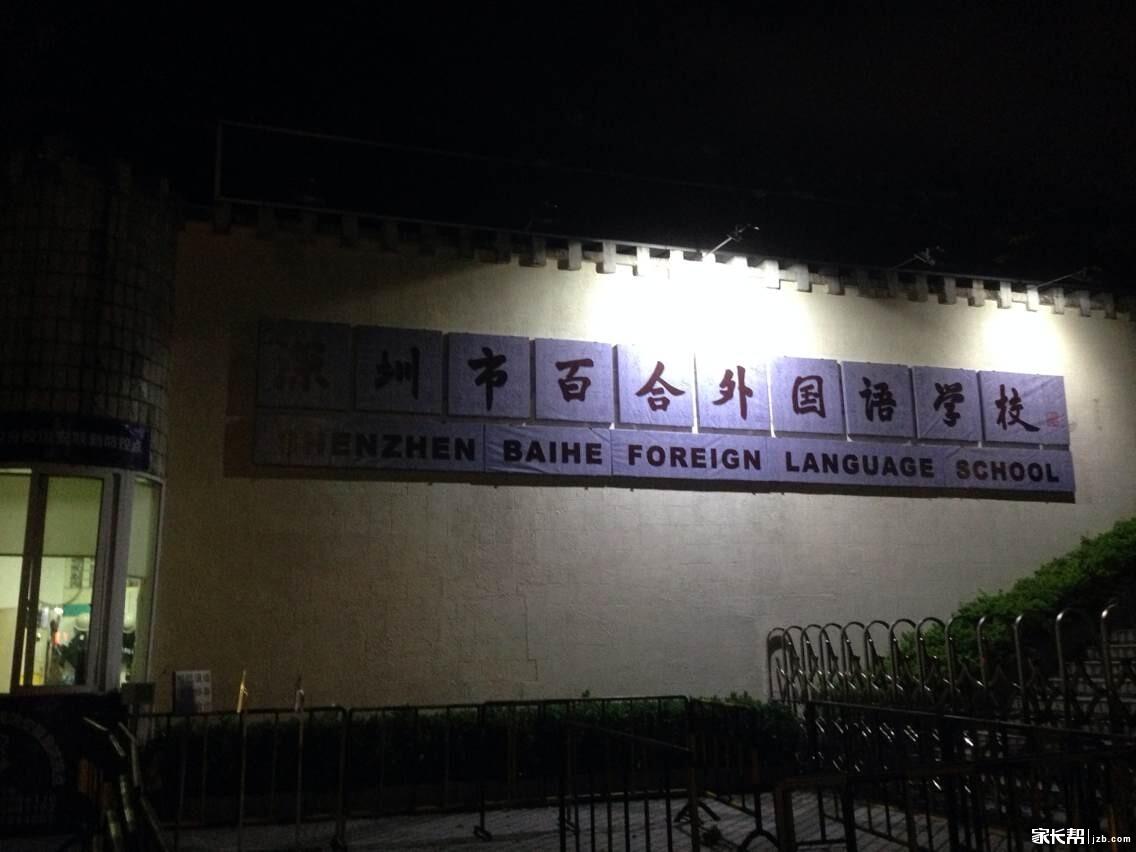 2015小升初学校信息大全 关注深圳百合外国语学校必看