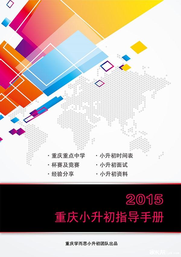《2015重庆小升初手册》电子版发放啦,有需要的可下载