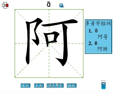 2499个常用汉字flash拼音笔顺偏旁部首组词下载,适合学生自学教师备课 1 3年级 家长帮