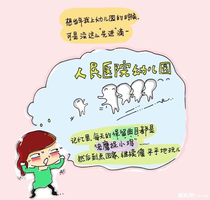 大晨妈妈手绘日记:幼儿园家庭作业