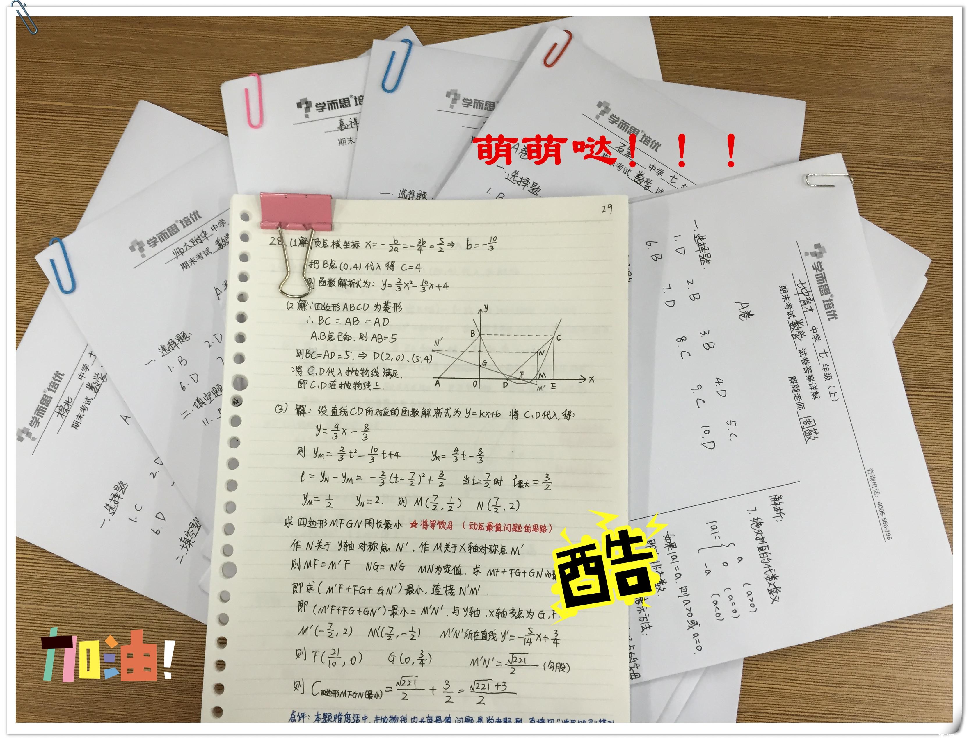 数学老师们的精心制作.jpg