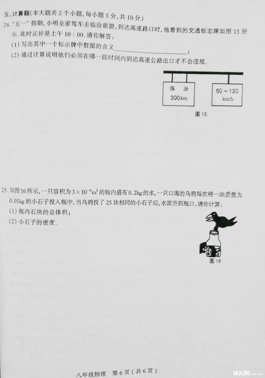 物理6.jpg