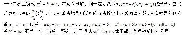 公式法 十字相乘法