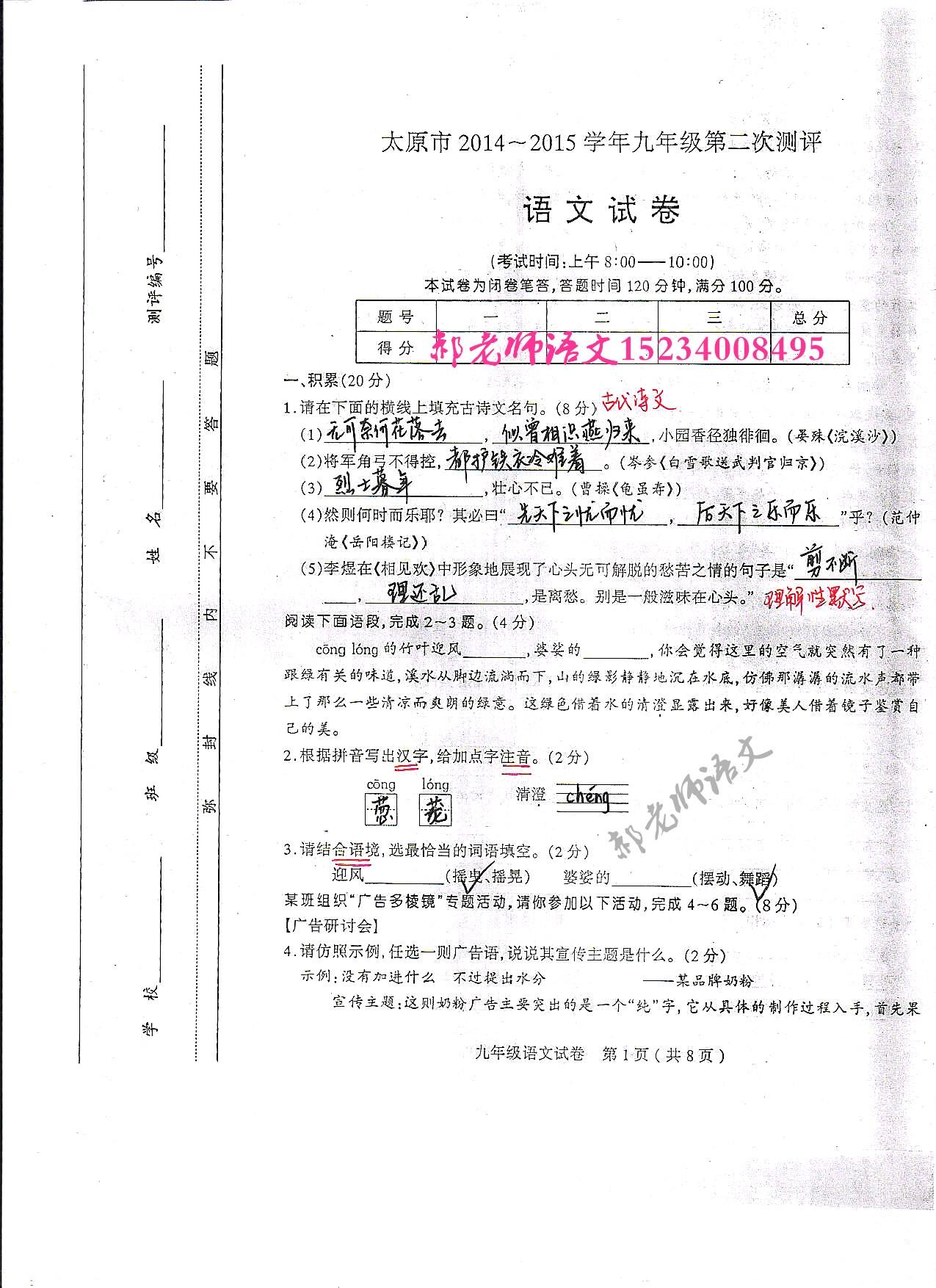 太原市九年级第二次语文测评试题解析(郝老师语文)