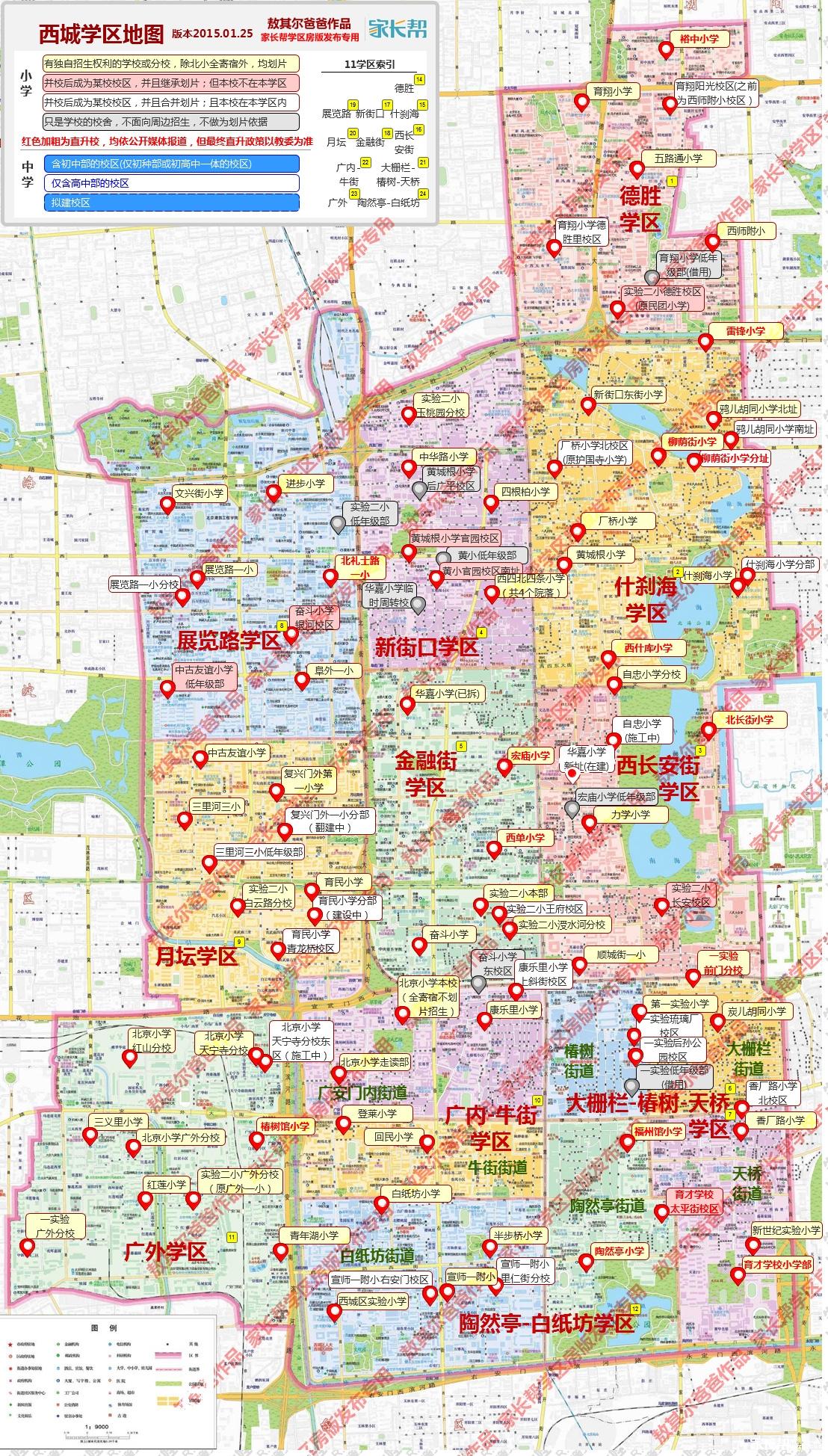 西城学区地图