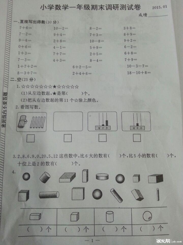 【一年级期末】江宁区小学数学试卷(原题)