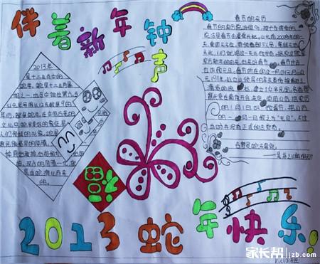 分享几篇春节手抄报_一年级-上海家长帮社区