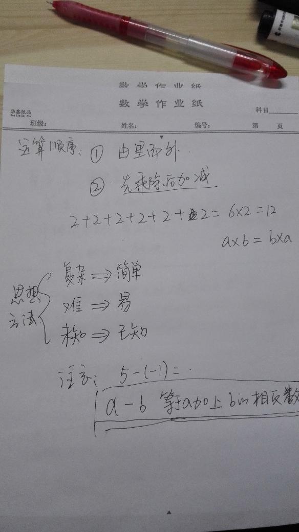 初一数学知识总结之二