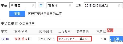 青岛到重庆北开通高铁了