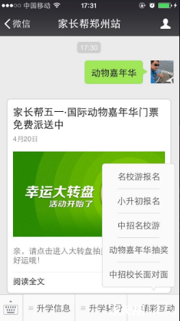 五一去哪玩 报告大王,国际动物嘉年华嘉宾门票开抢啦 获奖名单更新中图片