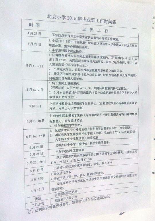 北京小学2015年毕业班工作时间表_2015北京