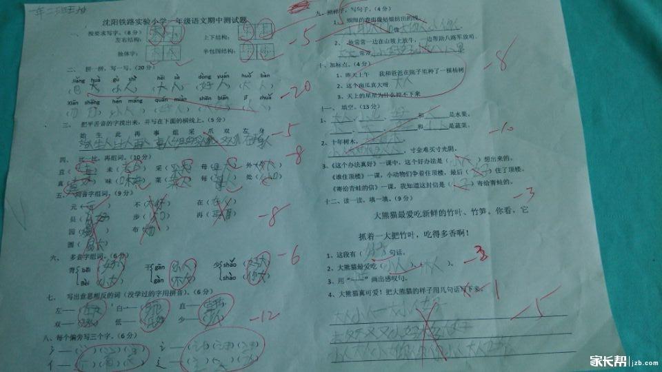 和平区铁路实验小学一年级期中考试数学 语文试卷