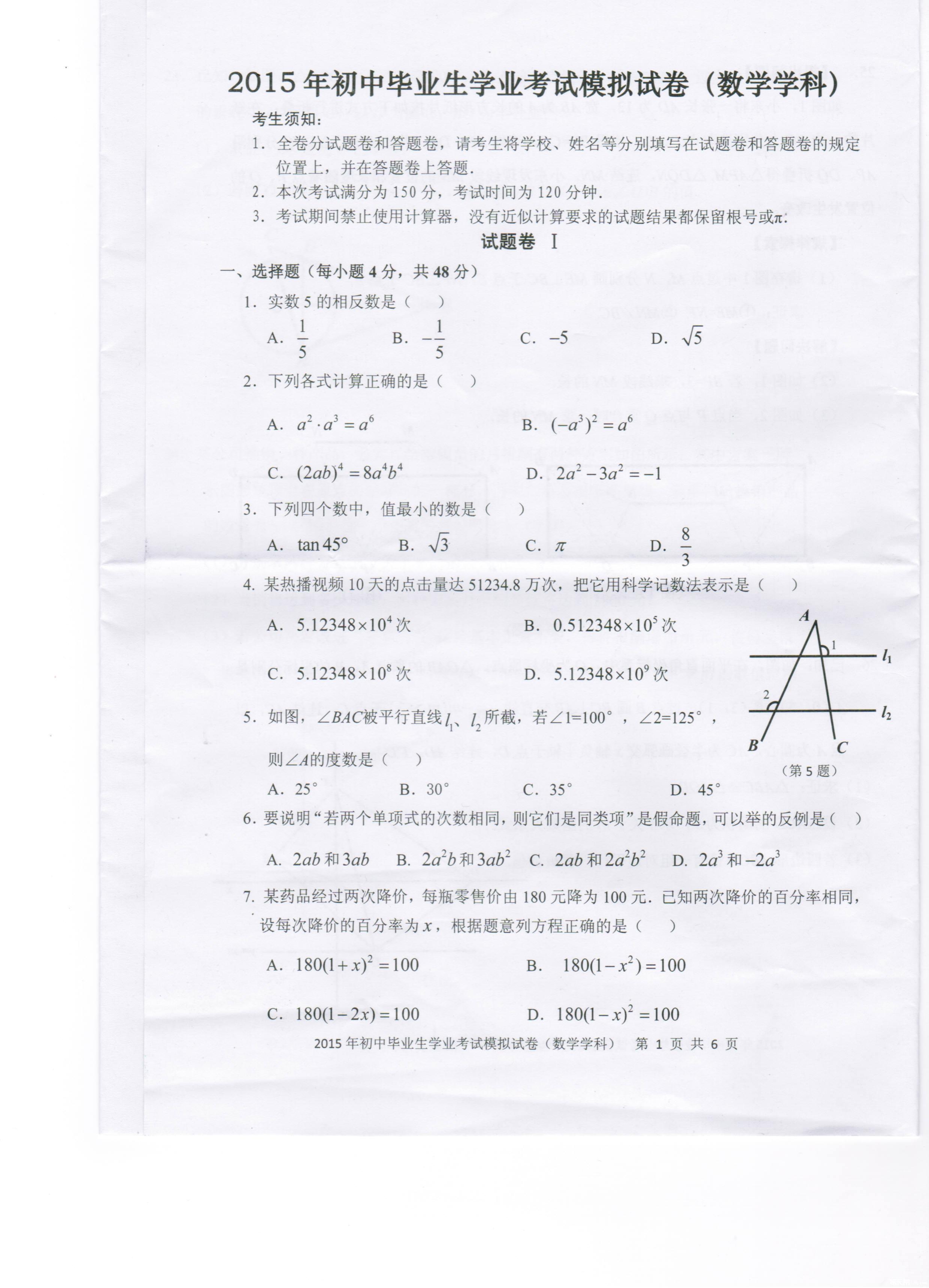 江北数学模拟卷一.jpg