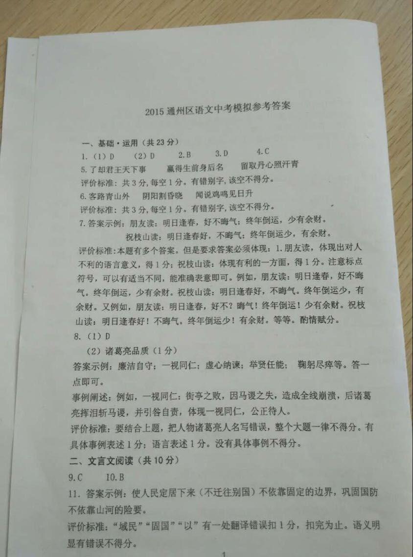 2015北京通州区初三一模语文试题答案