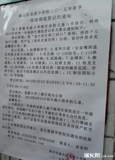 渝北终于有小学划片出来了!龙溪范围v小学小学长沙小学私立图片