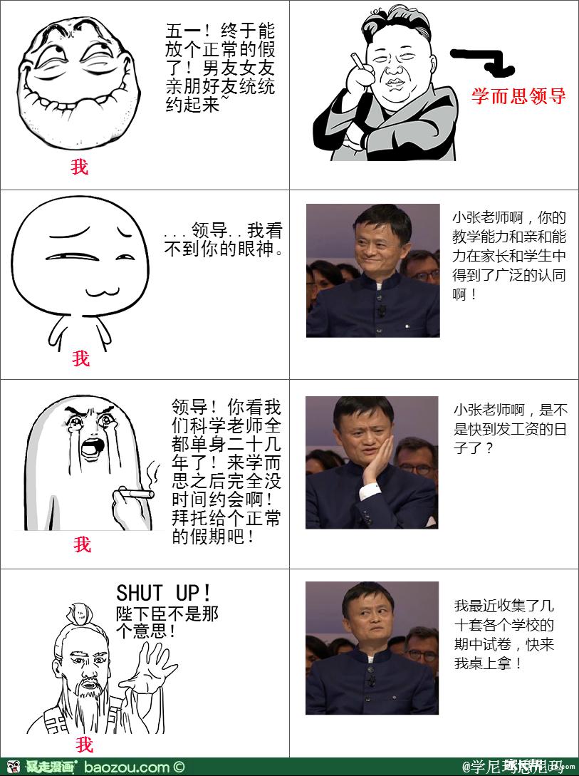 暴走漫画【第一期】愉快的期中v漫画(文澜、采名字的漫画图片