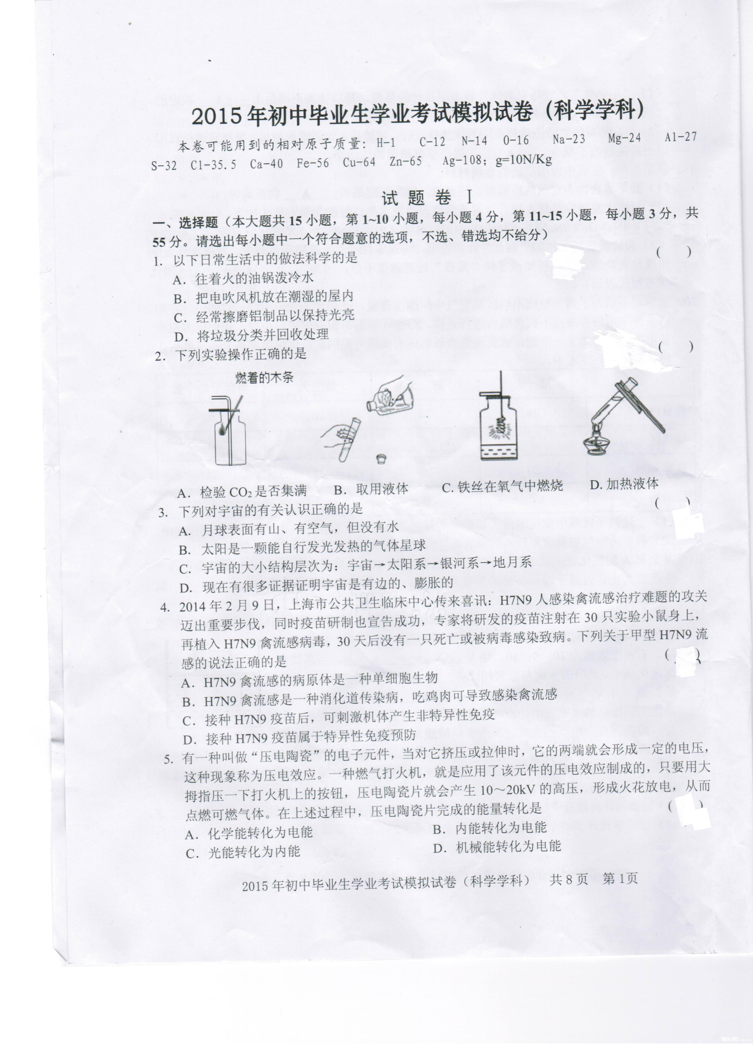 江北科学模拟卷1.jpg