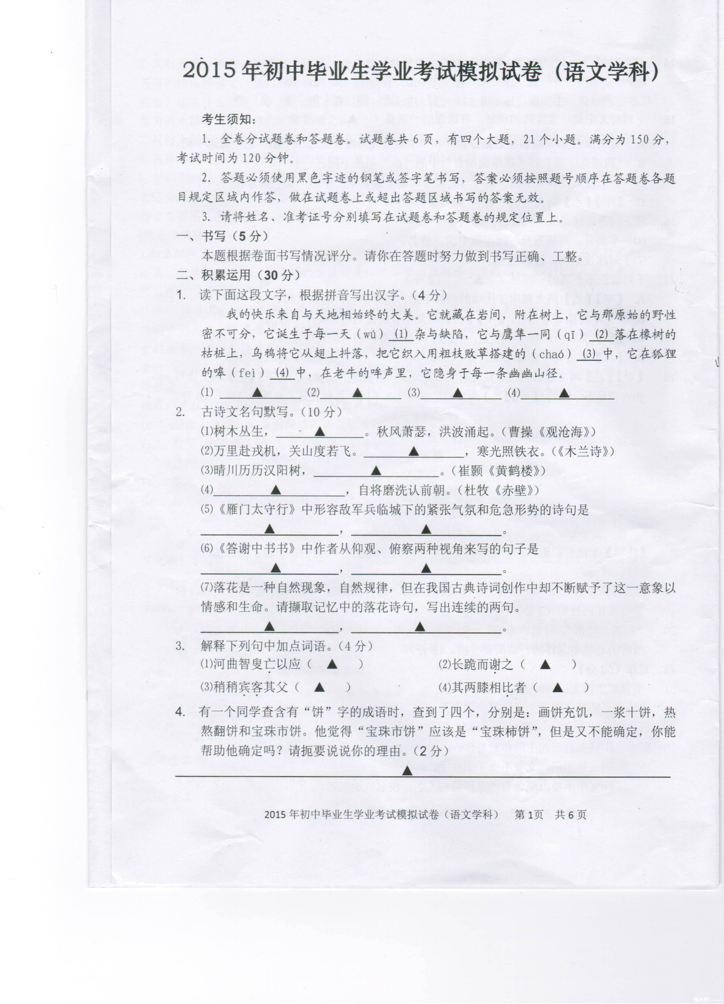 语文1.jpg