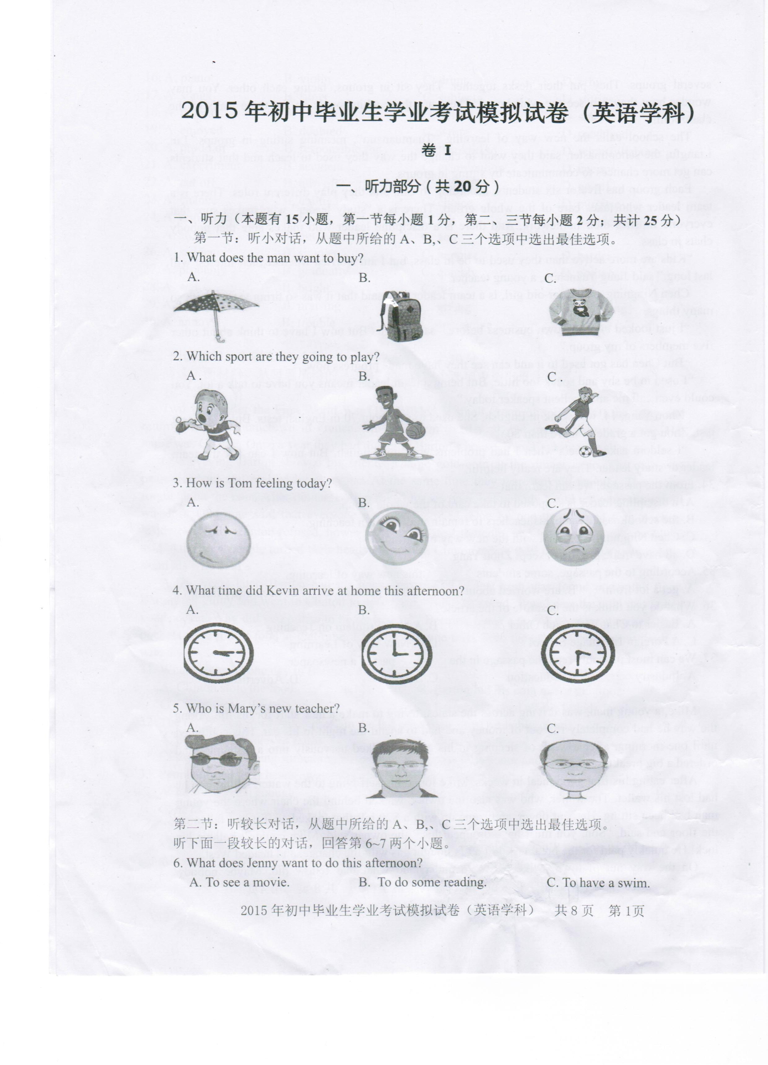 江北英语模拟卷1.jpg