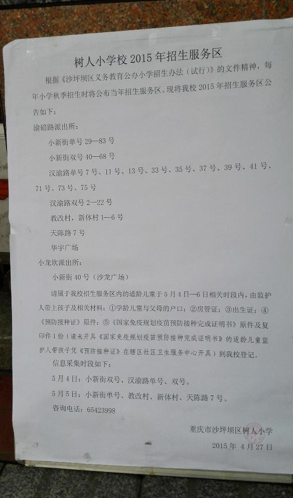 树人家长v家长小学_2015重庆幼升小-重庆范围开县小学东华图片