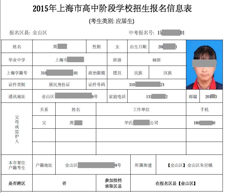 上海市高中阶段招生报名信息表_2016上海中考