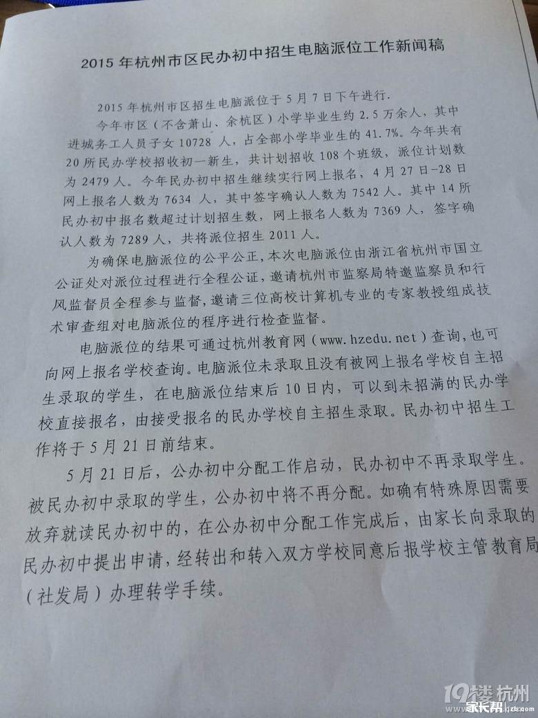 【育系/观成/启正/树兰新注音】2015年杭州小必古诗公布背75小学生首图片