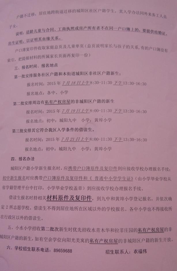 城阳区夏庄街道2015年义务教育学校招生说明