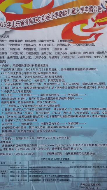 2015年济南各小学报名小学及芭(含小学v小学大禹时间图片