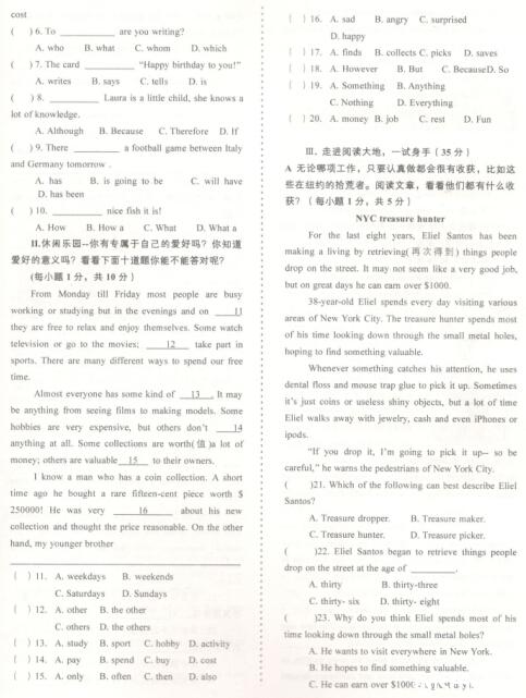 辽宁省实验中学合作学校 实验北校 小升初综合素质测评英语试题