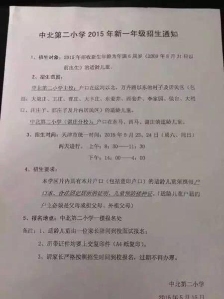 西青区四所小学招生简章!有需要看看的么?_20小学生纸图片
