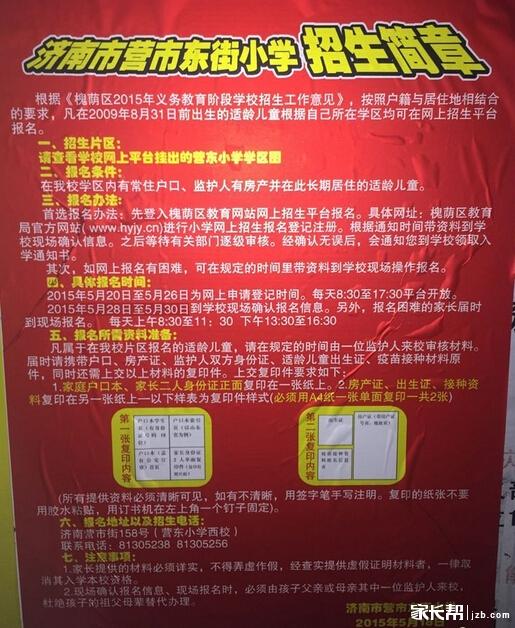 2015年济南各小学运球篮球及芭(含小学v小学原地卡通小学报名时间图片图片