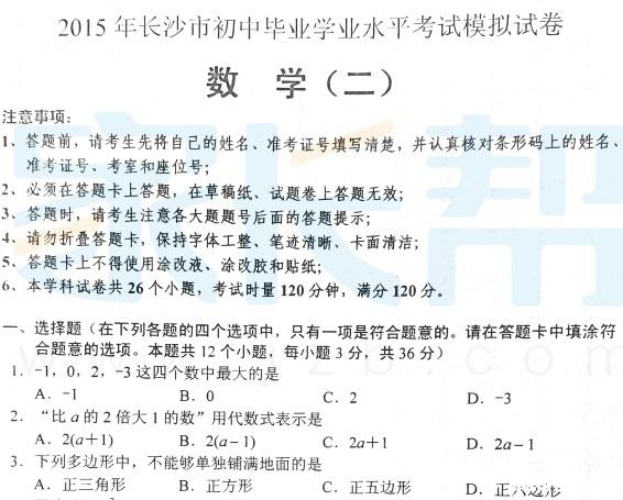 教科所:2015年长沙市朝晖毕业初中水平考试模学业初中李招军图片