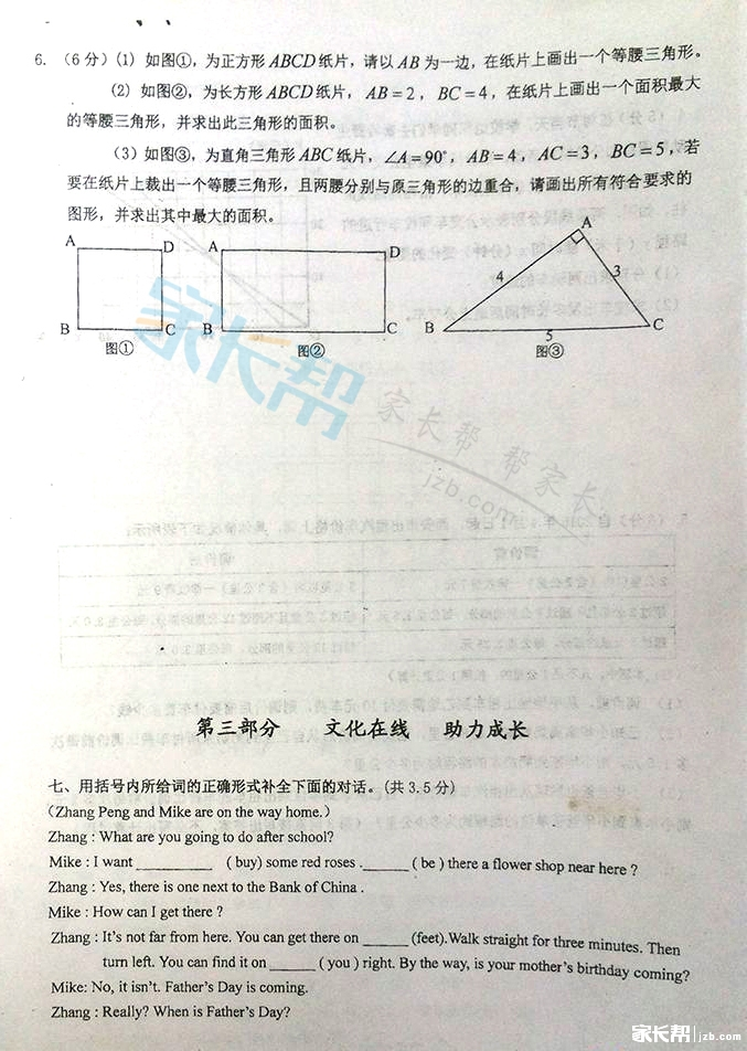 西安2015年交大附中分校530真题(答案已出炉)