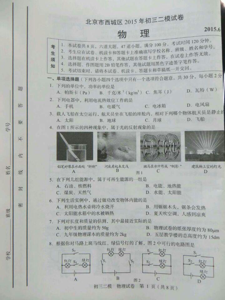 2015北京西城区初三二模物理试题
