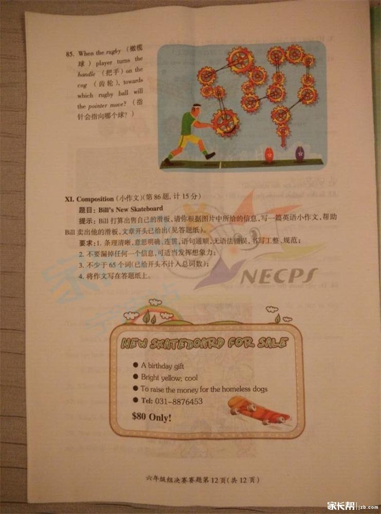 2015年4年级冀教版第一单元英语思维导图