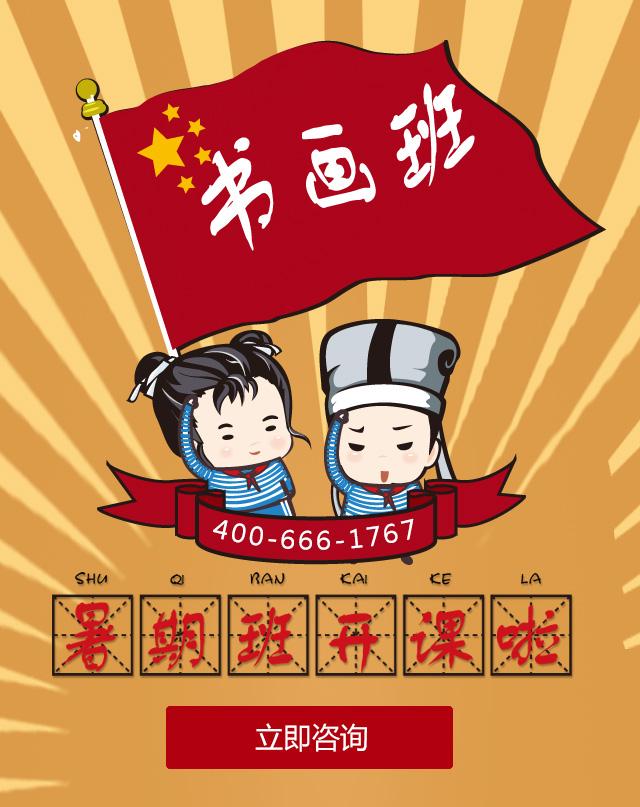【汉翔书法】暑期班开课了 火热报名中!免费体验啦!