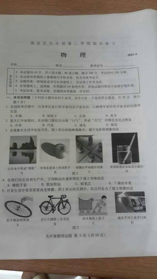 2015北京海淀区中考二模物理试题1.jpg