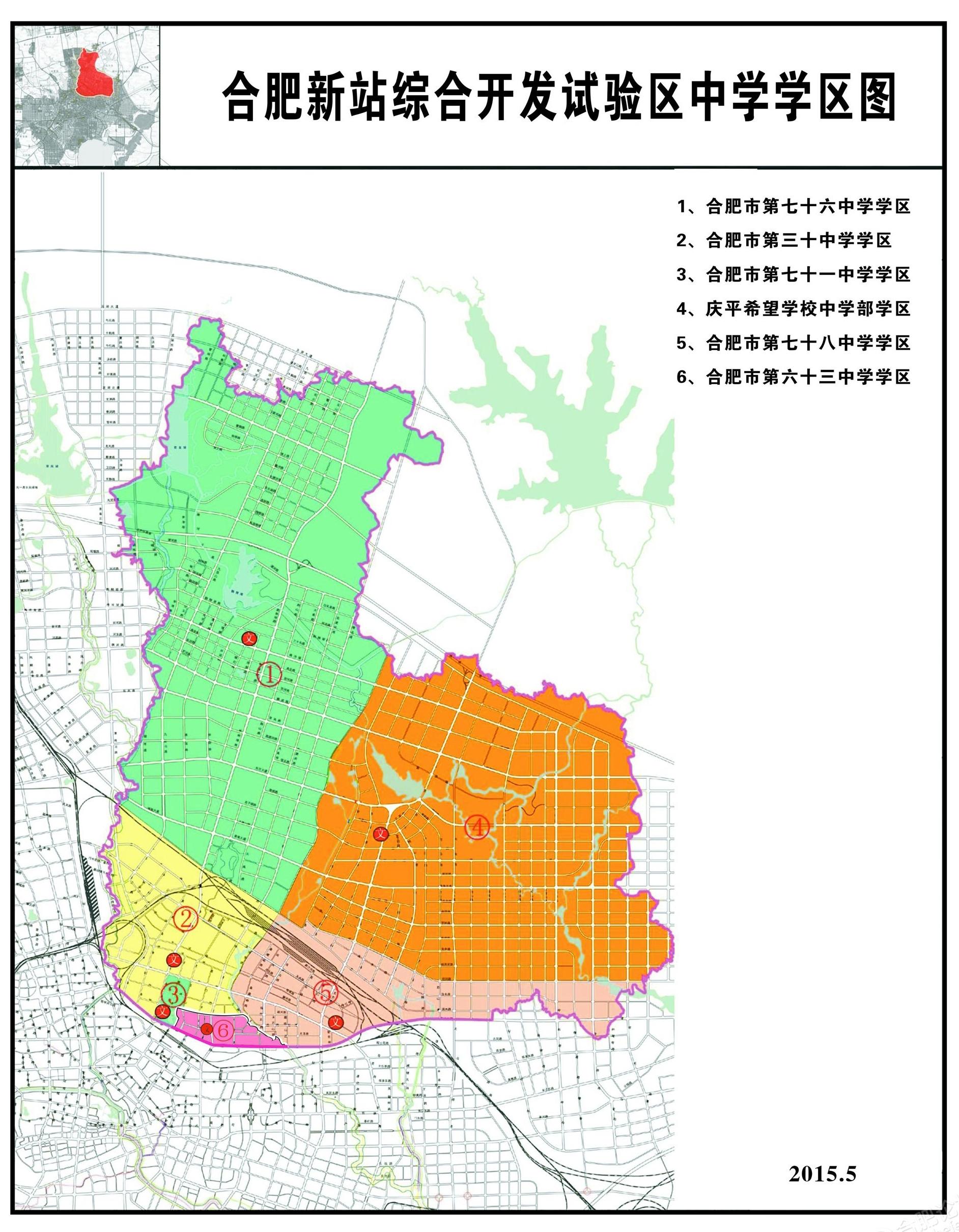 2015年合肥市新站区中小学学区划分