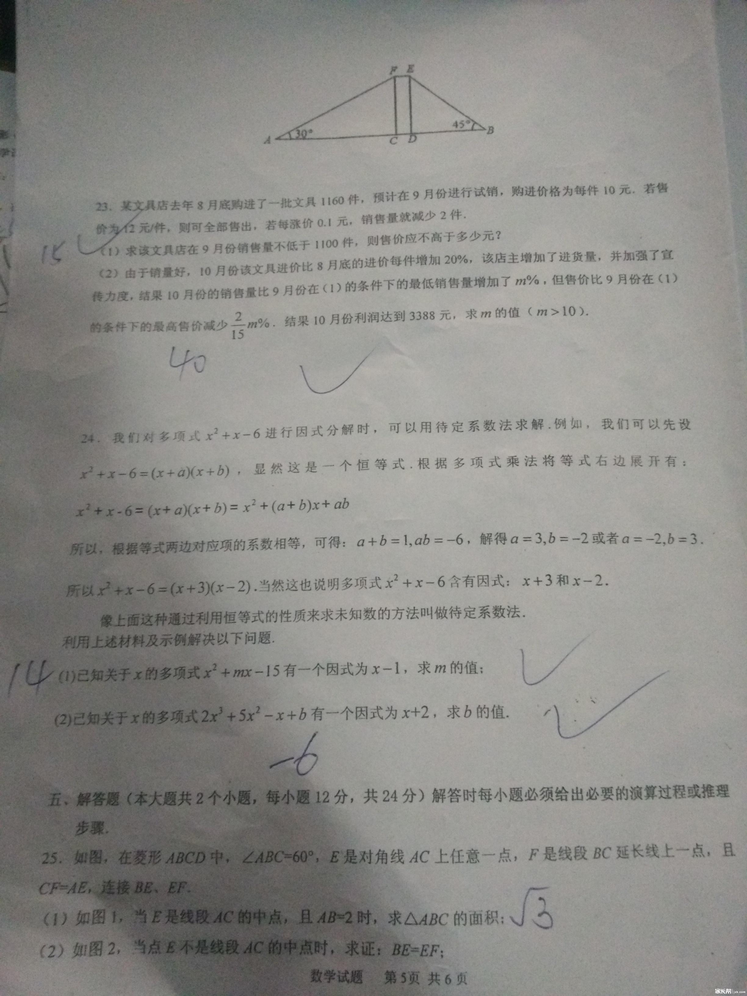 重庆育才中学2015中考三模数学试题加答案