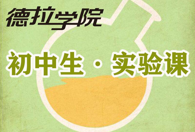 【初中生·实验课】德拉科学实验室公开课[北京]