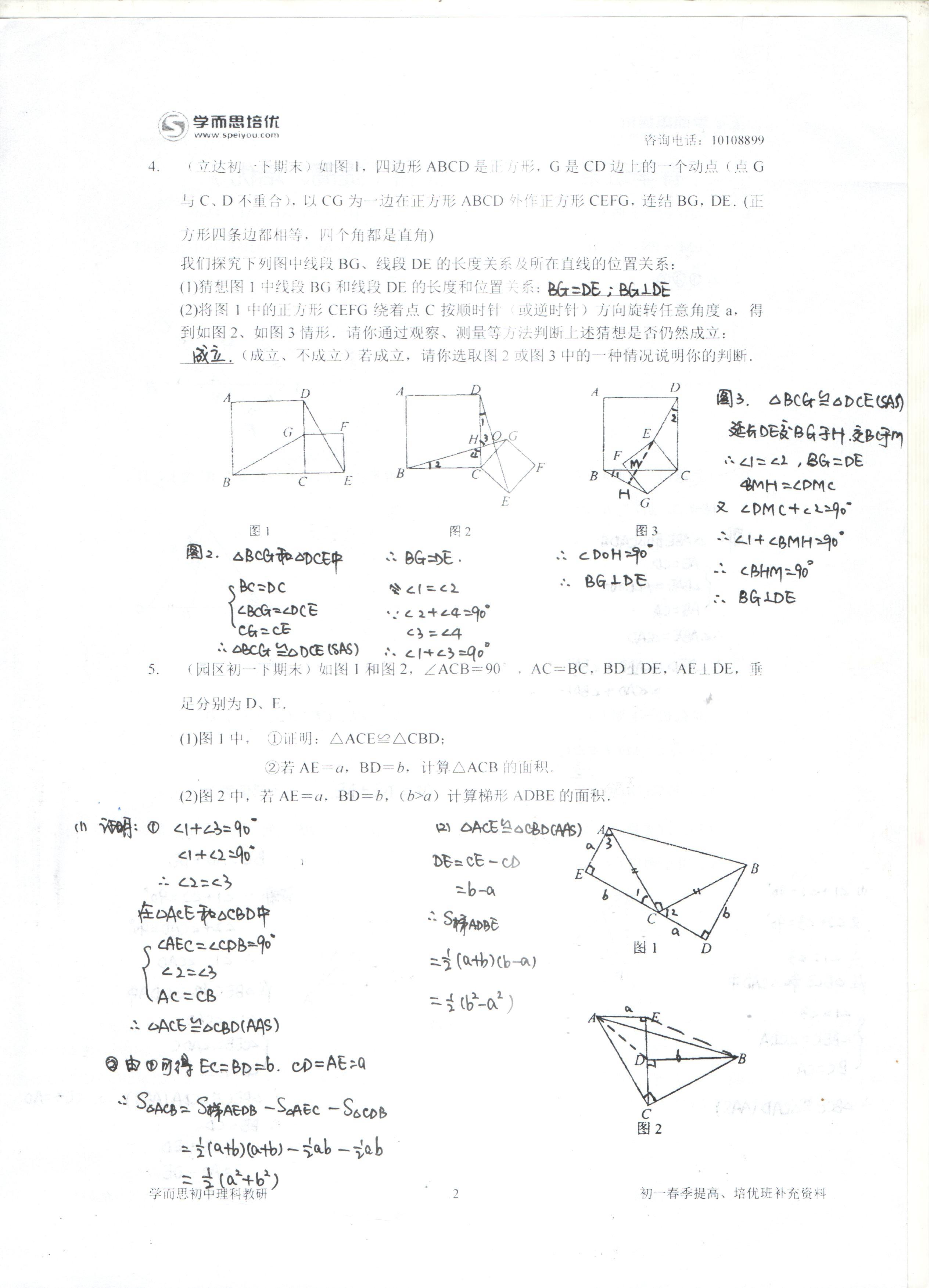 学而思初二数学团队学习资源分享帖_初一初二