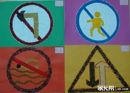 安全标志-儿童制作.jpg