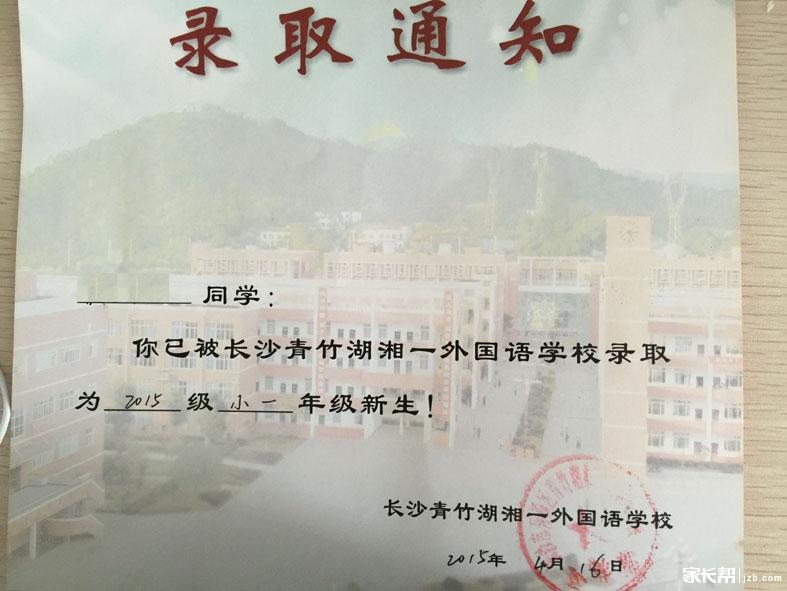 青竹湖外国语学校录取通知书