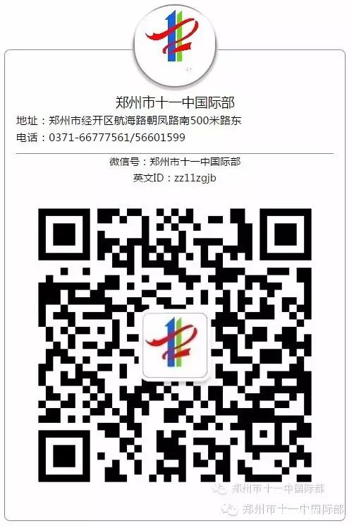 郑州市11中国际部