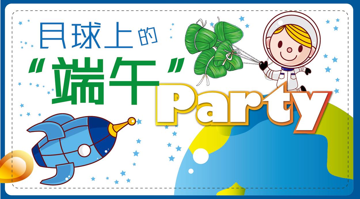 """【卓美教育双井、牡丹园校区端午节活动】 月球上的""""端午""""Party!"""