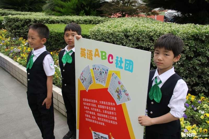 携一份自信秀十分魅力--竹园校区沪东小学快小学生游戏图片图片