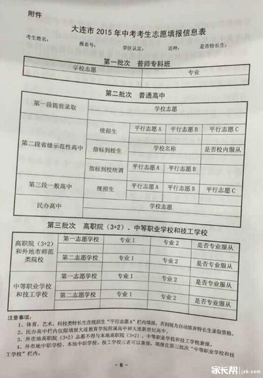 2017年辽宁大连中考志愿填报系统
