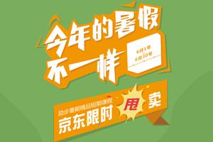 【励步】京东销售第一的全英文浸泡暑期班强势登陆家长帮,专享折上再减300[北京]
