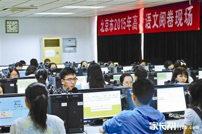高考满分作文多 数量预计超去年_2015北京高
